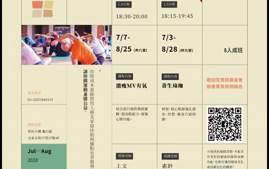 開始報名【育田109/7-8月新生活運動課程】