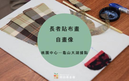 【2020長者貼布畫 線上特展─桃園中心龜山大湖據點:自畫像】