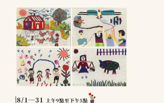 【宜蘭場:2020 長者貼布畫展─細漢喜ㄟ七逃咪呀】