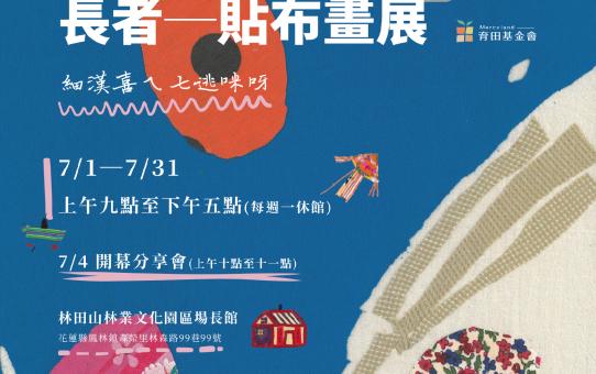 【花蓮場:2020 長者貼布畫展─細漢喜ㄟ七逃咪呀】
