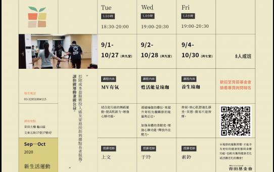【 開始報名│新生活運動109.9-10月期 】
