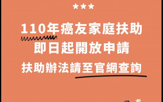 【110年癌友家庭扶助即日起開放申請】