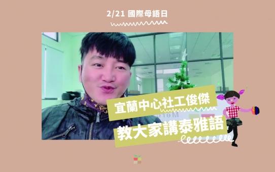【2/21 #國際母語日,社工俊傑教大家講泰雅語】