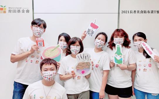 【育田基金會2021捐款回饋品─長者古早味美食貼布畫T恤】