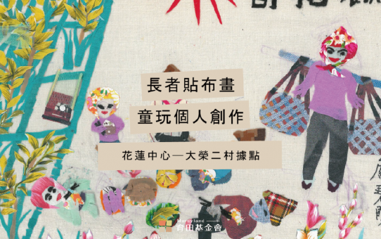 【2020長者貼布畫 線上特展─花蓮中心大榮二村據點:童玩個人創作 】