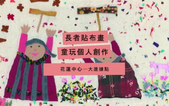 【2020長者貼布畫 線上特展─花蓮中心大進據點:童玩個人創作 】