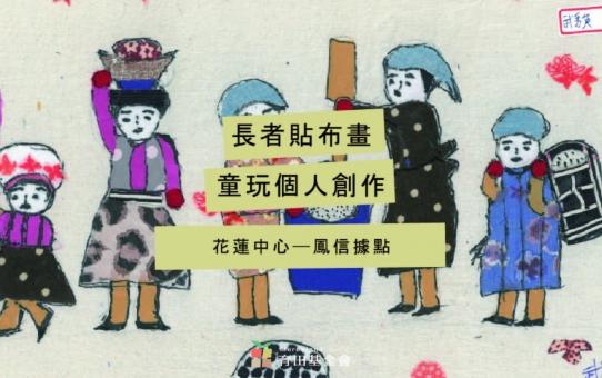 【2020長者貼布畫 線上特展─花蓮中心鳳信據點:童玩個人創作 】