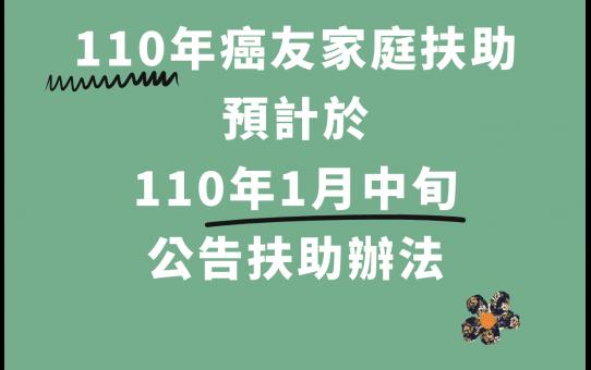 【110年癌友家庭扶助預計於110年1月中旬公告補助辦法】