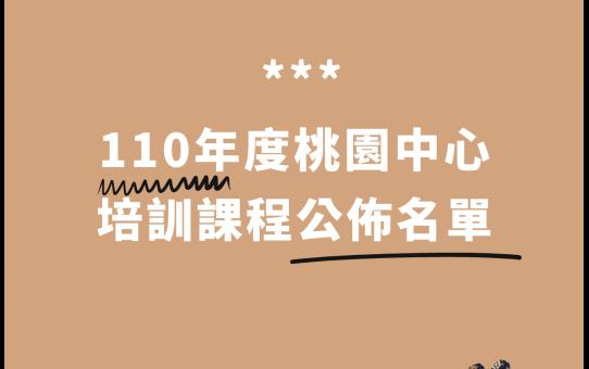 【110年度桃園中心培訓課程公佈名單】